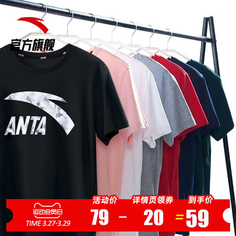 Anta official website flagship short sleeve t-shirt men's new loose sports top in spring and summer 2020 pure cotton trend Half Sleeve T