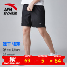 Anta Sports Shorts men's official website flagship summer thin casual shorts quick dry running pants fitness shorts