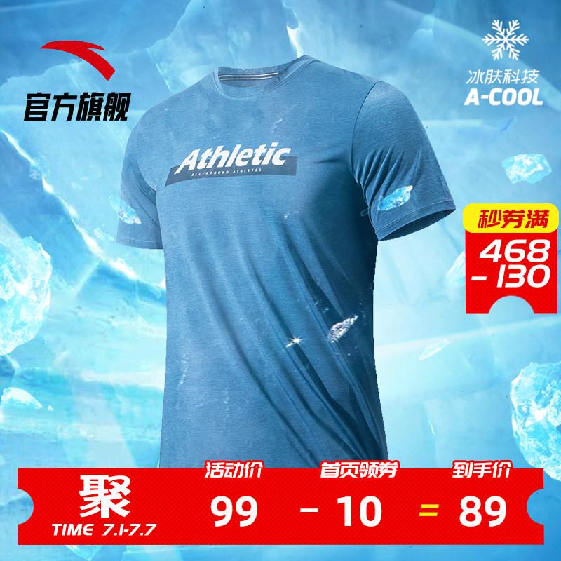 安踏官网短袖t恤2020夏季透气速干衣男装运动冰丝肤跑步健身体恤T