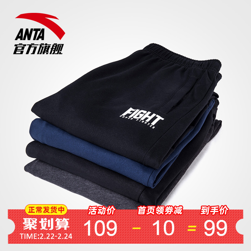 Anta sports pants men's official website flagship 2020 new loose legged knitted trousers casual pants men's pants