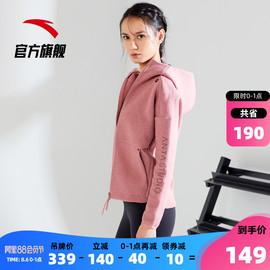 安踏连帽外套女士官网2020秋季针织休闲跑步上衣健身开衫运动卫衣