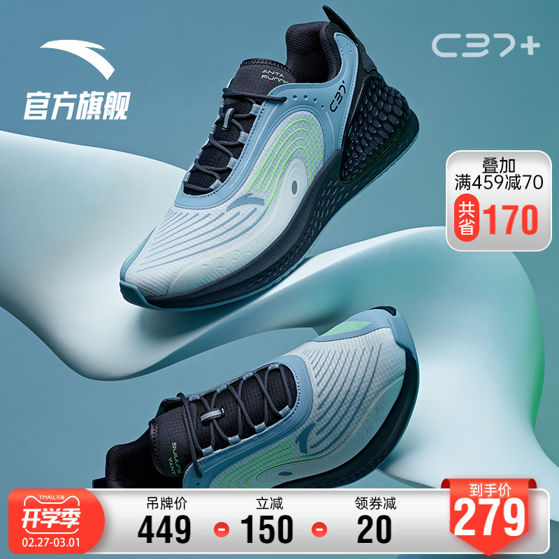 Anta C37 plus + soft running shoes 2021 new men's shoes women's shoes spring running shoes soft bottom mesh breathable sneakers