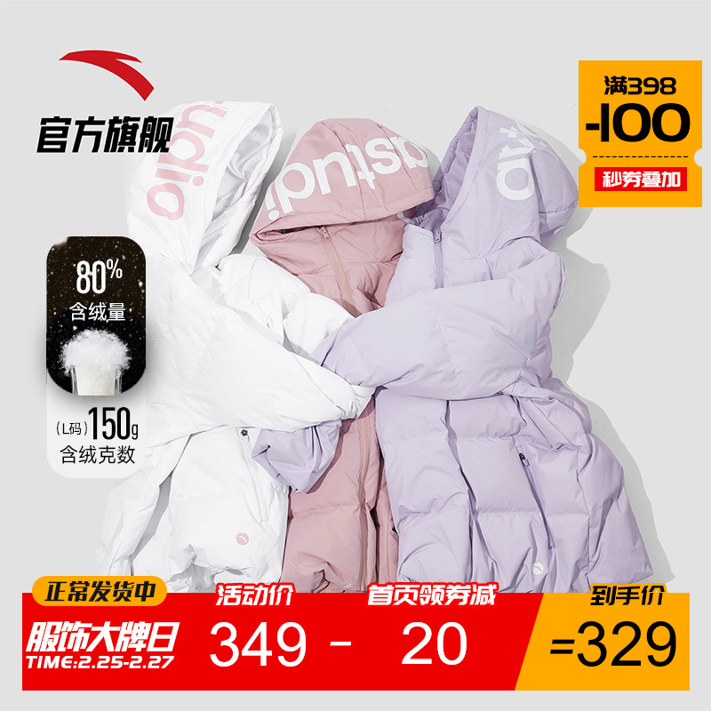 Anta white down jacket women's short autumn and winter new warm hooded down coat official website flagship store