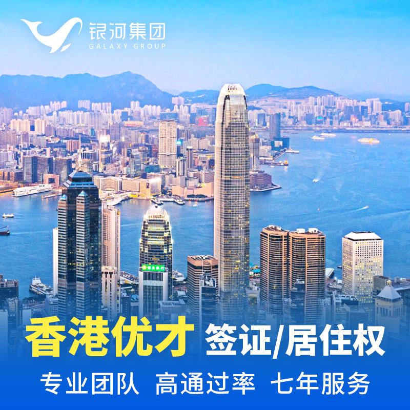 Galaxy Century Hong Kong excellent talents visa work visa service individual visa processing consultation identity planning processing