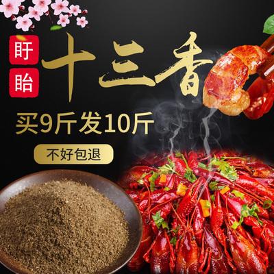 龙虾调料盱眙十三香麻辣小龙虾炒香辣海螺海鲜调味料商用饭店批发