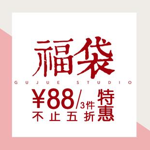 [福袋]古觉工作室特惠88元3件饰品不止5折数量有限[72小时内发货]
