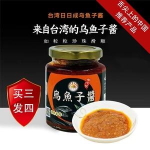 台湾日日成乌280克正品进口鱼子酱