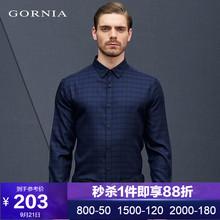 GORNIA/格罗尼雅男士长袖衬衣桑蚕丝格子衬衫男正装衬衫男