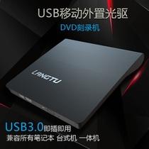 usb3.0外置光驱盒移动光驱光碟刻录机笔记本电脑光驱usb外接通用