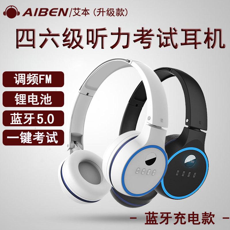 艾本蓝牙四级听力耳机 大学英语四六级考试调频专用 FM收音机充电
