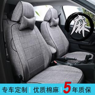 汽车座套全包围四季通用新款专用定做坐垫布艺亚麻座椅套座垫全包图片
