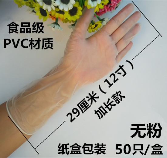 食品一次性pvc手套加长洗头发廊专用透明薄款美容美发理发店餐饮