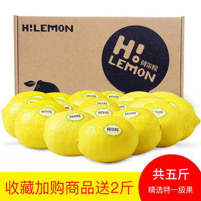 荷尔檬5斤特一级四川安岳黄柠檬皮薄多汁新鲜应季水果