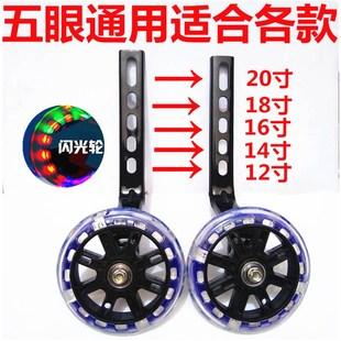 兒童自行車通用輔助輪閃光耐磨12、14、16、18、20寸邊側小輪配件