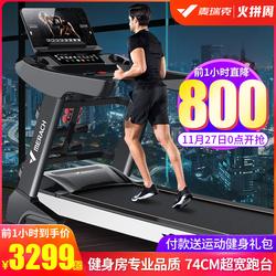麦瑞克家用款健身房专用室内跑步机