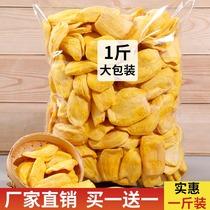 菠萝蜜干果新鲜水果干零食越南特产500g袋装脱水即食蔬果脆散装