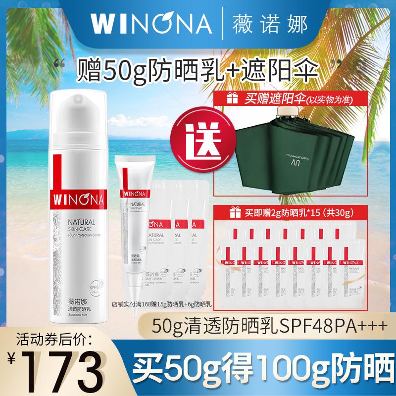 薇诺娜清透防晒乳50gSPF48户外防紫外线敏感肌面部全身清爽防晒霜