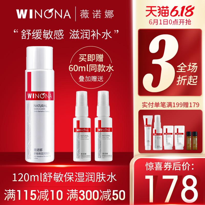 薇诺娜舒敏保湿润肤水男女补水保湿正品舒缓修护敏感肌专用爽肤水