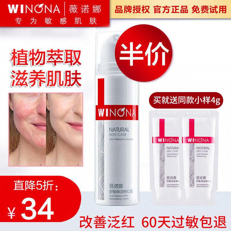 薇诺娜舒敏保湿修红霜正品敏感肌肤护肤品血丝红去修复补水面霜女