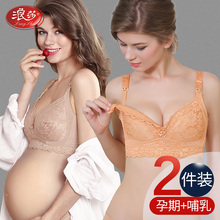 Underwear for pregnant women breast-feeding bra for pregnant women