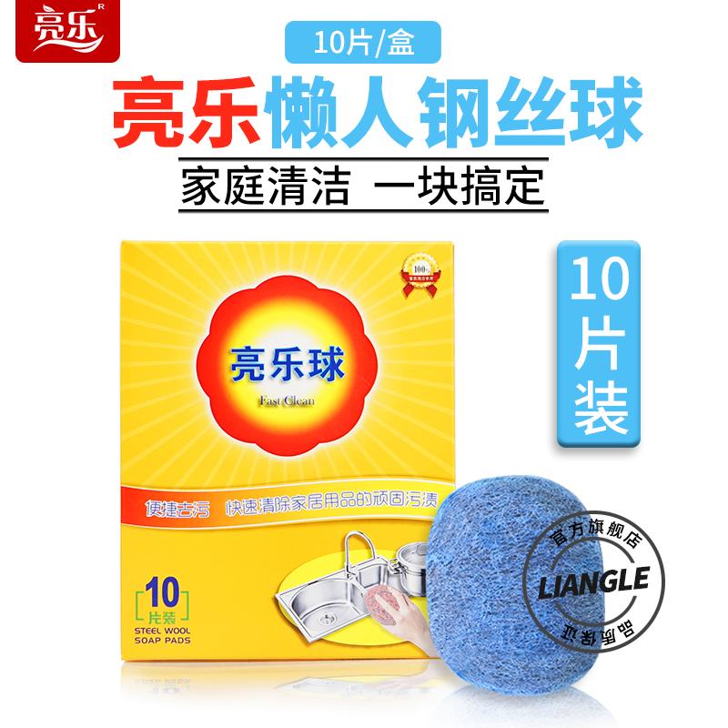 【克油污】亮乐球一次性家用皂钢丝球
