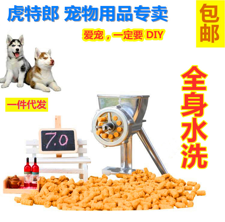DIY dog food self-made machine cat food machine small household manufacturing and processing equipment pet feed pellet making machine