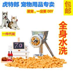 DIY狗粮自制机猫粮机器 小型家用制造加工设备宠物饲料颗粒制作机