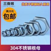 304不锈钢六角根母2分3分4分6分1寸锁母螺帽dn8dn15锁紧螺母并帽