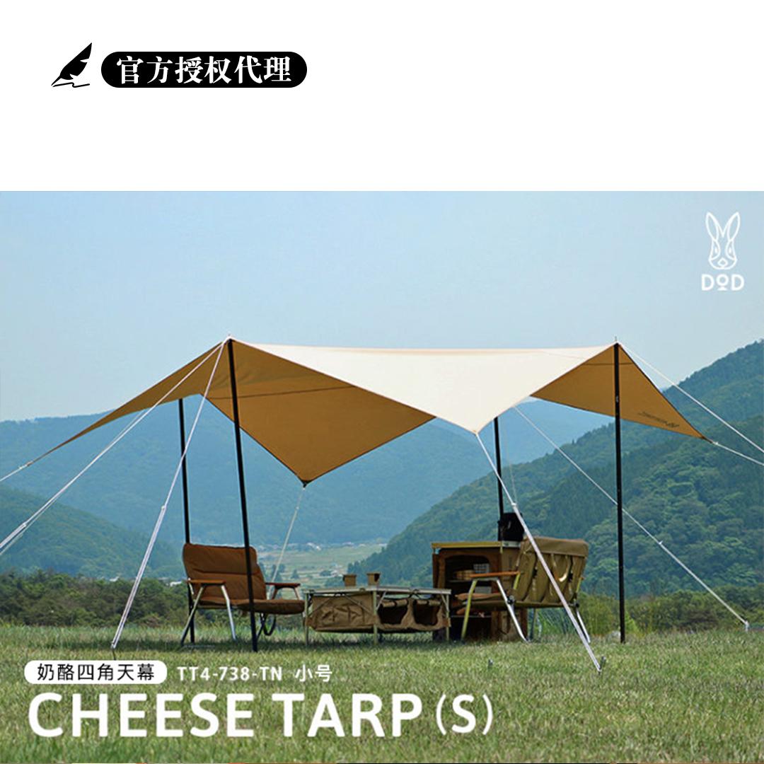 738TT4户外露营多人棉布方形奶酪天幕DOD日本