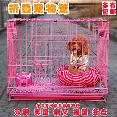 狗笼子小型犬小狗笼泰迪狗笼带厕所室内外大猫笼子兔笼狗围栏围笼