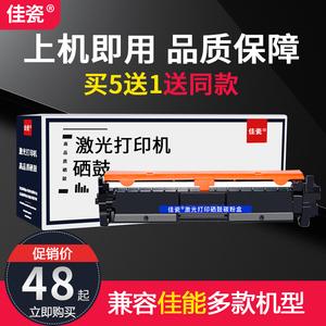 佳瓷CRG-047粉盒适用佳能LBP112w iC112 MF113w 113w打印机硒鼓墨盒墨粉盒049鼓架感光鼓MF110易加粉粉仓