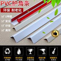 亚克力粘贴阳角线防撞条pvc欧式护角条护墙角墙护角保护条免打孔