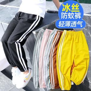 儿童运动防蚊裤夏季女童春装宝宝冰丝休闲男童装超薄款长裤子夏装价格
