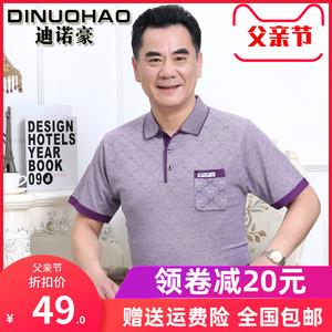 爸爸夏装短袖T恤男大码宽松半袖中年男装夏天衣服中老年人老头衫