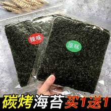 【买1送1】网红海苔大片装零食即食烤紫菜寿司儿童拌饭海苔碎脆片