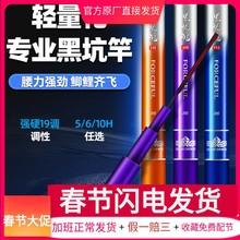 新款汉鼎黑坑飞磕魂飞鱼19调5H6H10H3.6.3.9 4.5.4.8米钓鱼竿罗非