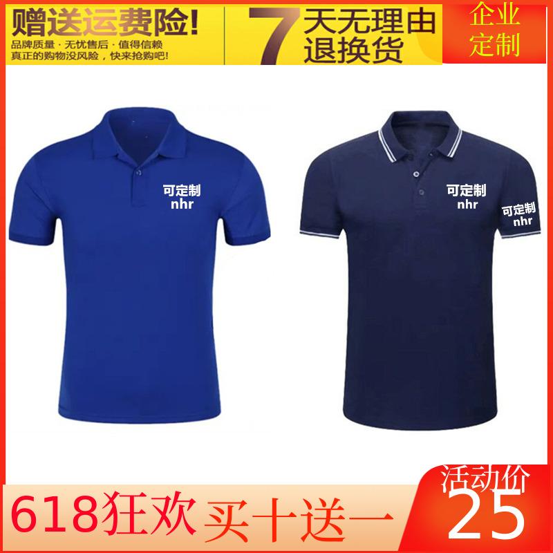 海尔工作服夏季男短袖售后定制t恤