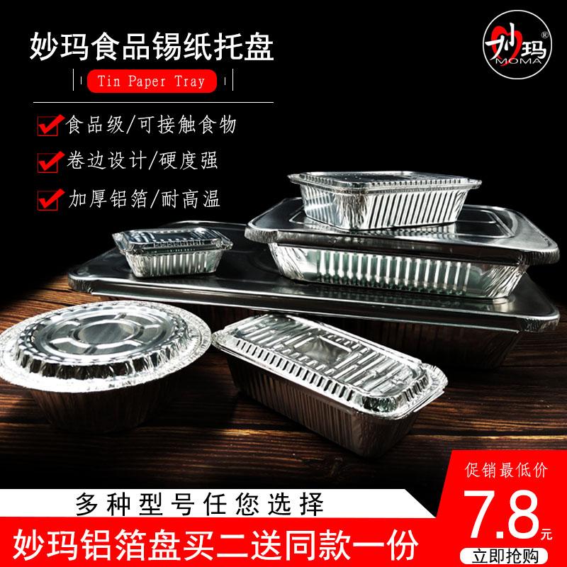 Бумажные формы для выпечки Артикул 591037087880