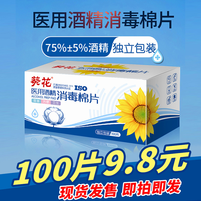 Sunflower medical alcohol cotton piece disposable large alcohol disinfection cotton piece cotton ball cleaning wound mobile phone earring hole