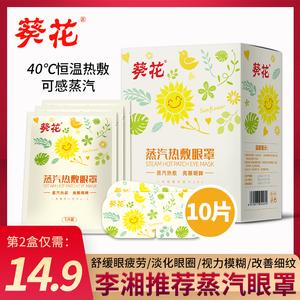 领3元券购买李湘推荐葵花蒸汽热敷发热睡眠眼罩