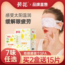 葵花蒸汽眼罩缓解眼疲劳热敷眼贴发热男女学生男士睡觉遮光眼睛罩