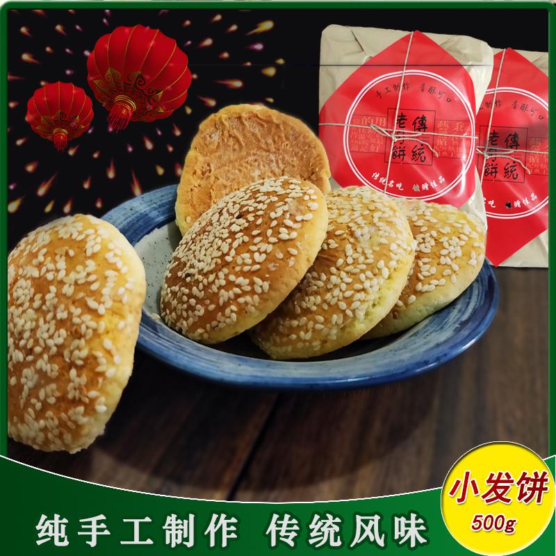 安徽宿松特产手工小发饼糕点零食小吃麻饼香酥饼干中秋老月饼包邮