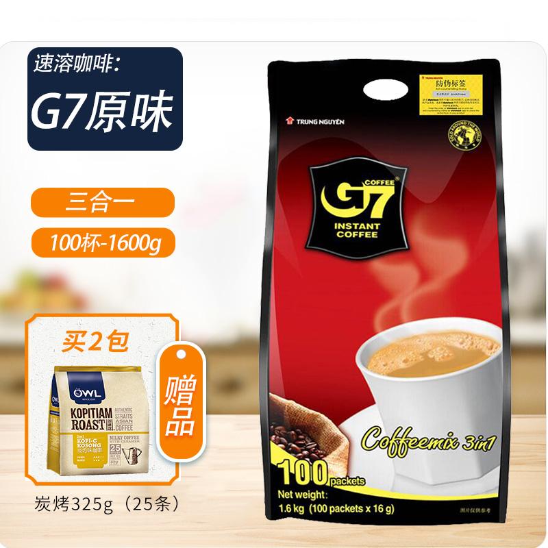 10-17新券g7越南中原g7速溶100条克特咖啡粉