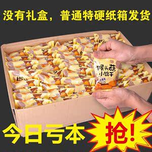 领20元券购买会成3斤装整箱批猴头菇早餐饼干