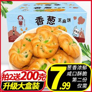 香葱曲奇饼干整箱批咸味饼干办公室代餐零食散装葱香葱油饼干