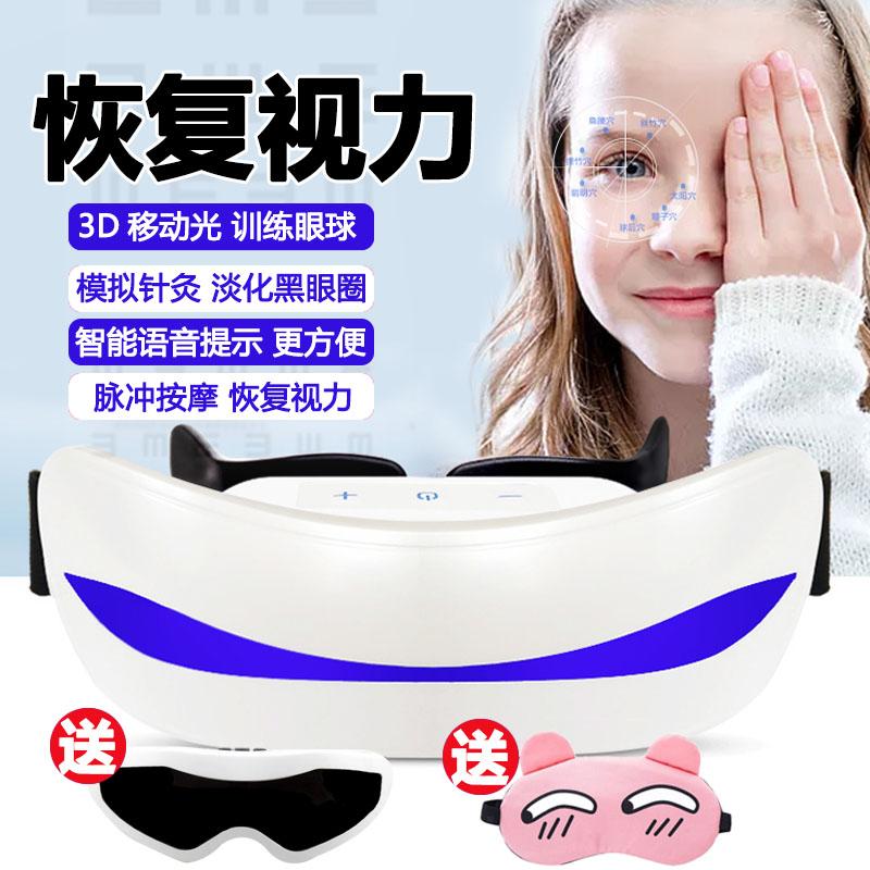 护眼仪眼睛视力恢复仪治近视散光矫正眼部按摩器缓解疲劳眼保仪