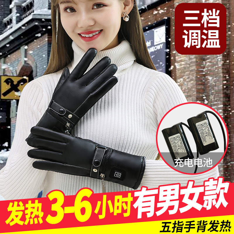 Electric gloves heating and charging five finger self heating gloves outdoor waterproof in winter men and women electric motorcycle riding