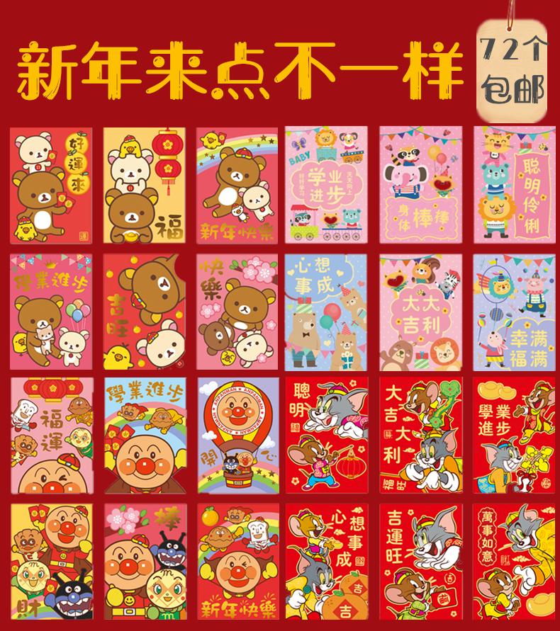 Конверты для Китайского нового года Артикул 586022953139