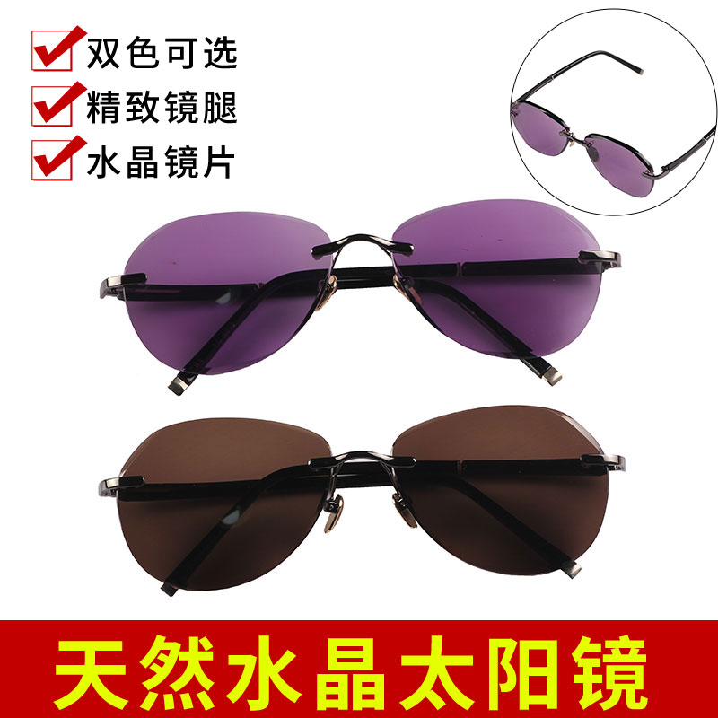 Sunglasses polygonal natural male flat toad glasses pure crystal large stone glasses frameless high grade Sunglasses