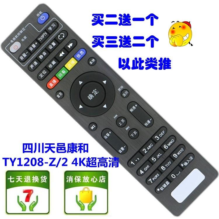 中国电信 四川天邑康和 TY1208-Z/2 4K超高清 智能机顶盒遥控器